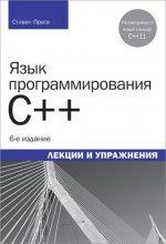 Стивен Прата. Язык программирования C++ (C++11). Лекции и упражнения