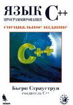 Б. Страуструп Язык программирования С++