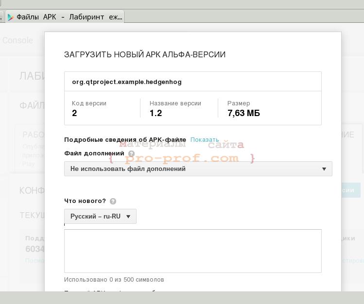 apk_load