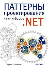 Тепляков С. В. Паттерны проектирования на платформе .NET