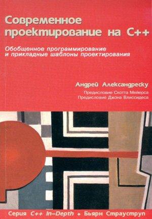 Андрей Александреску. Современное проектирование на C++.
