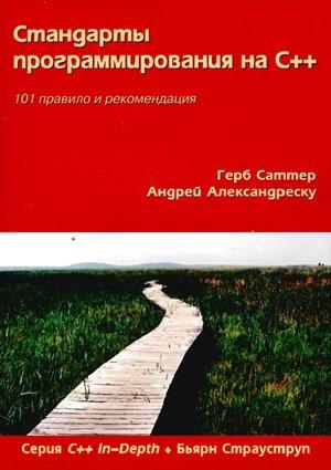 Герб Саттер, Андрей Александреску. Стандарты программирования на C++. 101 правило и рекомендация.